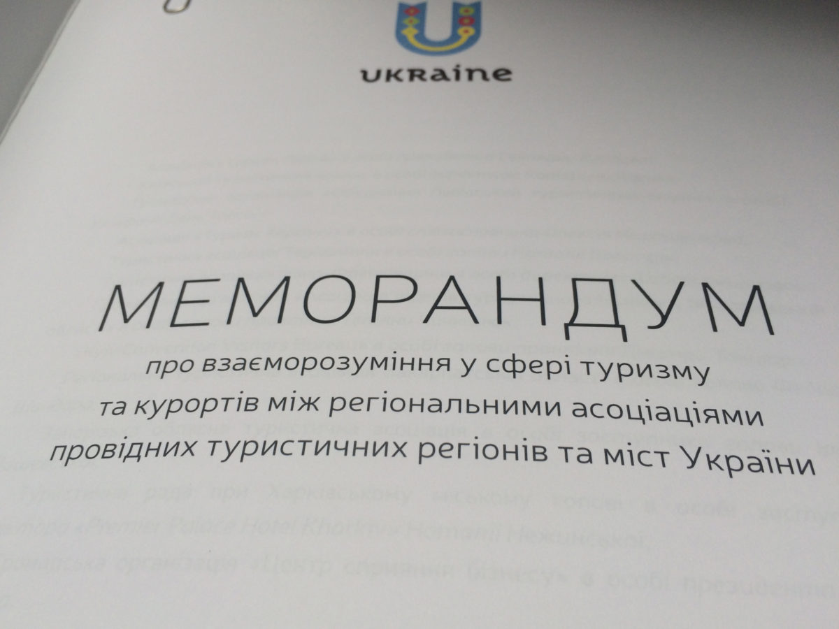 Подписан меморандум о создании НТО